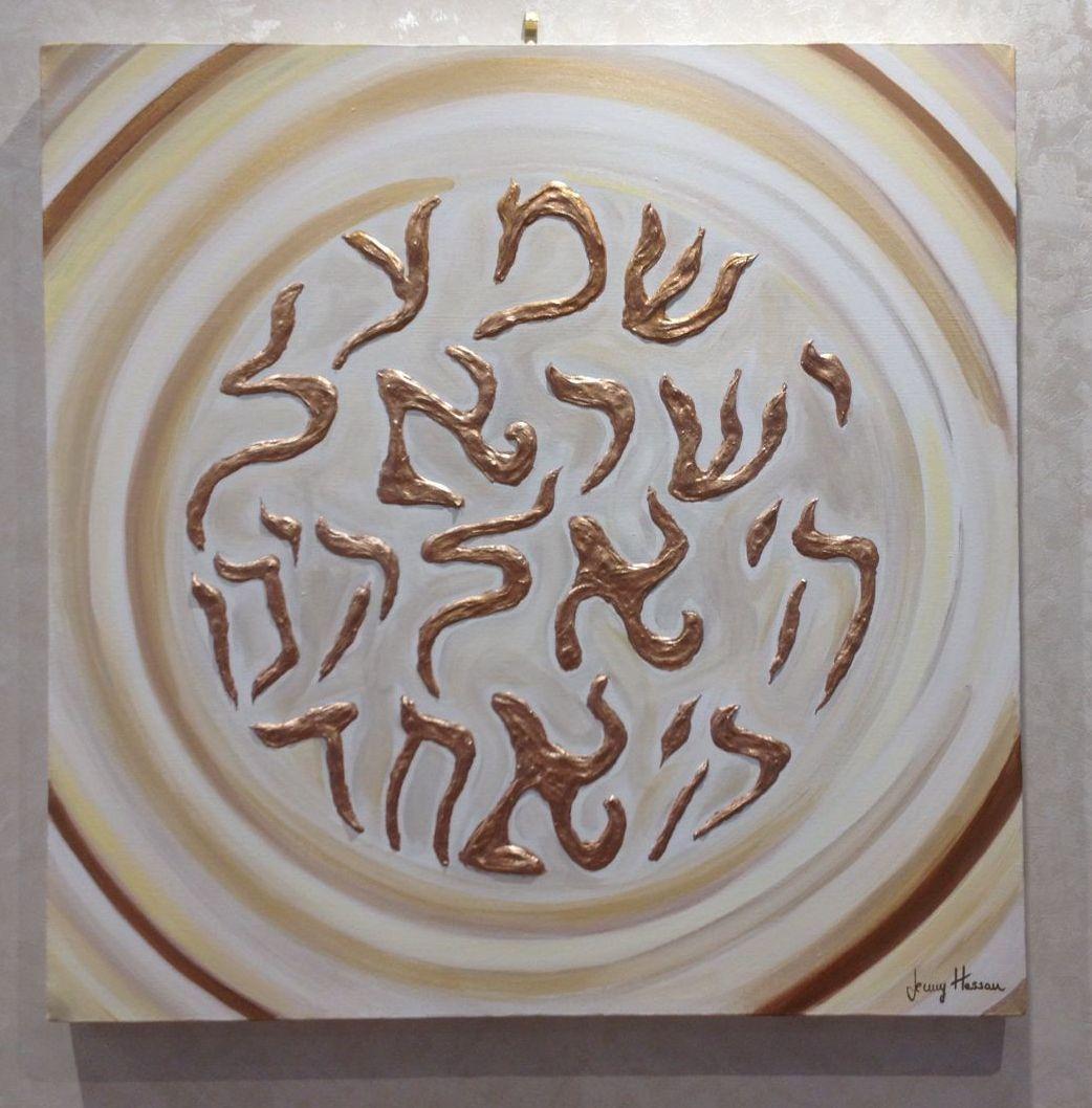Shema Israel beige e oro