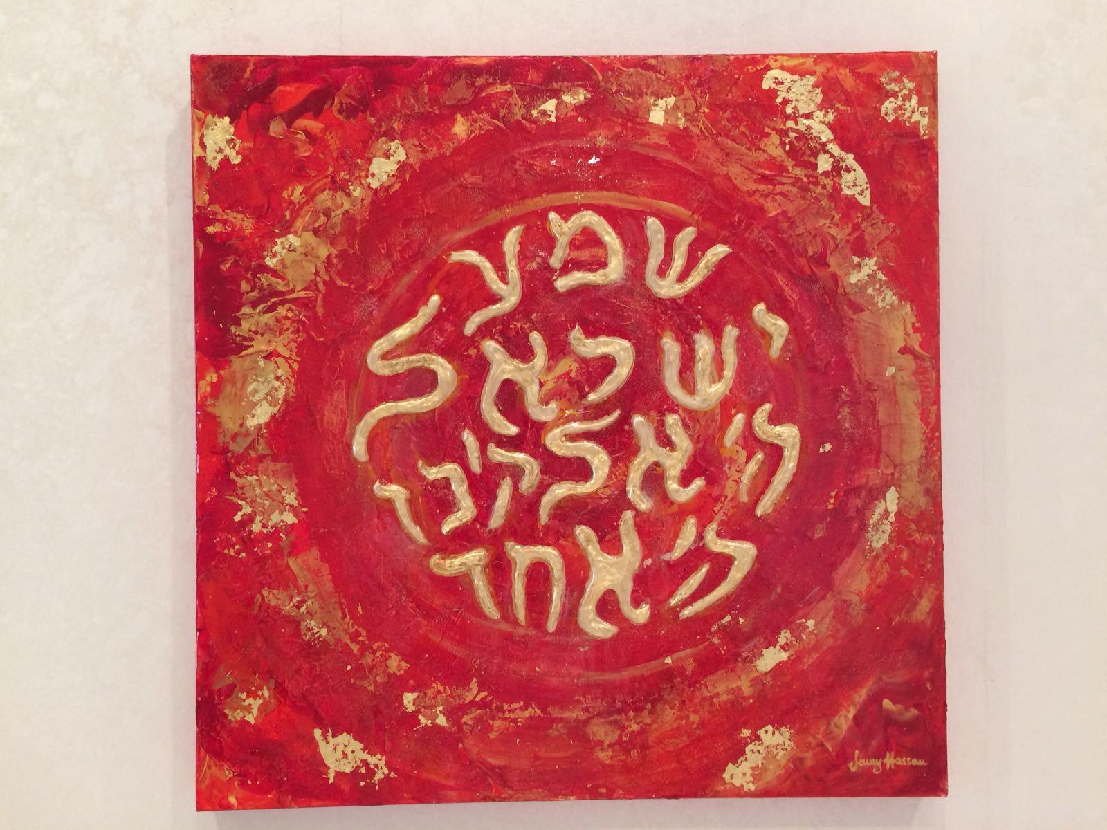 Shema Israel rosso e oro