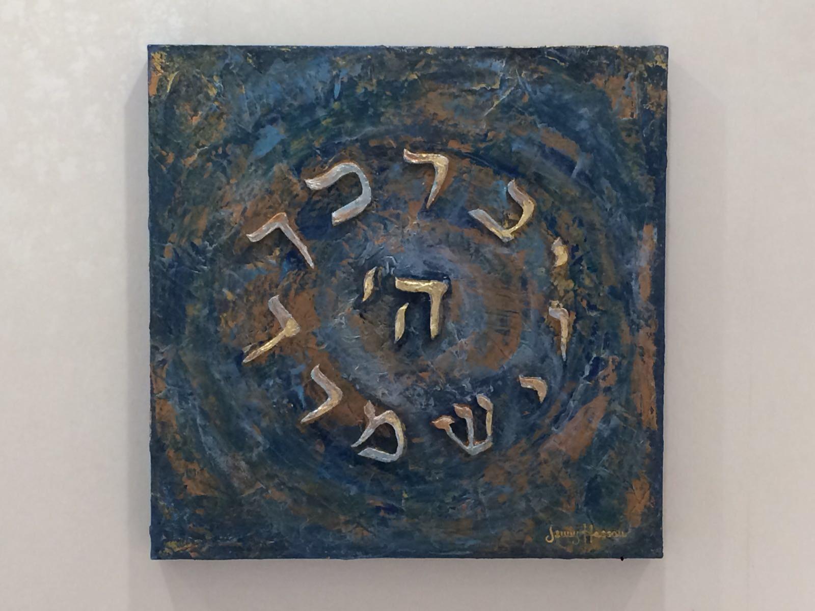 Ti benedica Hashem e ti costudisca