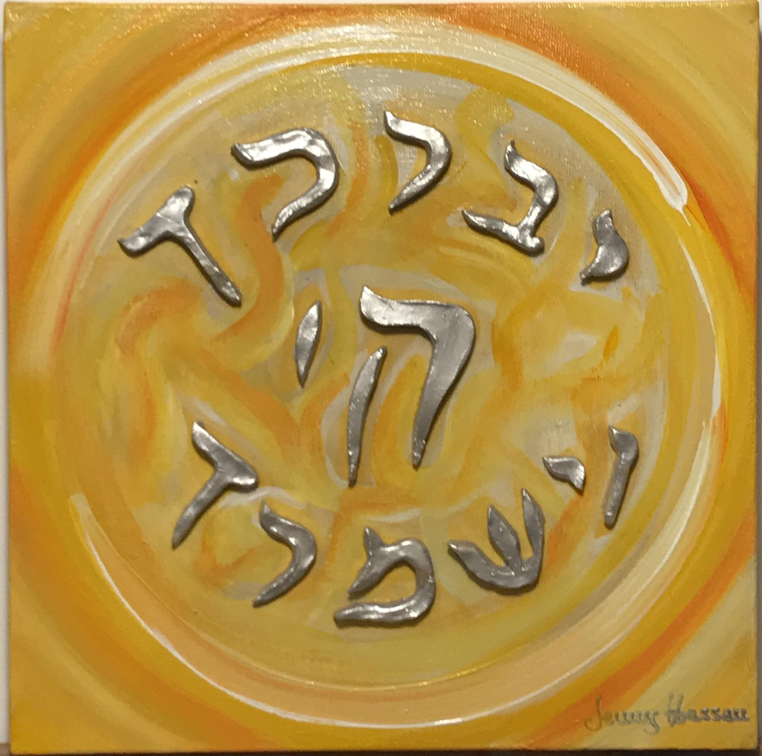 Ti benedica Hashem e ti custodisca